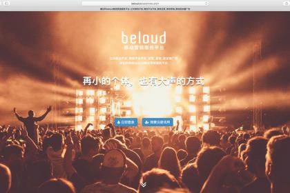 睿达科网络旗下 beloud 兰州移动营销服务平台