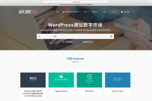 WPCAMP WordPress建站数字市场