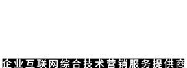 蘭州網站建設_網絡營銷推廣_網站制作設計公司_高端企業網站建設-甘肅睿達科網絡