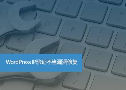 WordPress IP驗證不當漏洞修復